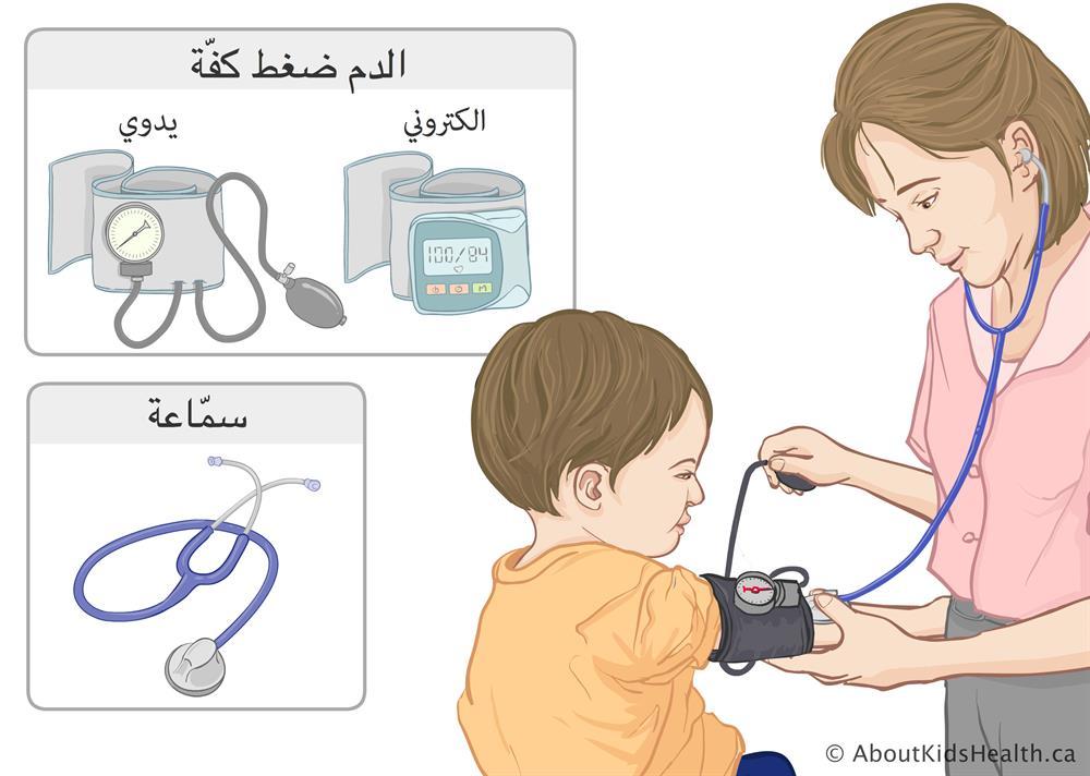ضغط الدم قياس ضغط دم طفلك في المنزل
